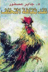في كتاب {نقد ثقافة التخلف} -  لماذا لم يُنقل هوميروس قديما إلى العربية؟ 247726Pictures20110405aadf1f5d6bc34dd18bf89bc7429d00ac