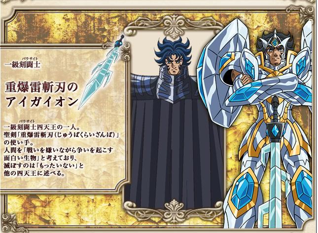 Saint Seiya Ω (Omega) - Saison 2 255883Egeon