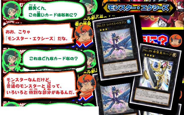 Yu-Gi-Oh! ZEXAL - Page 10 262419Zexalinvoc2