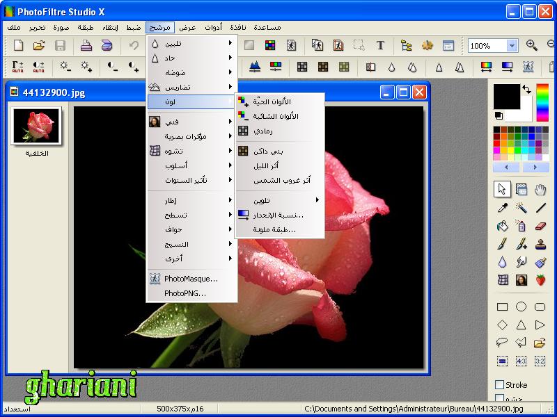 PhotoFiltre Studio X 10.9.2 264823157815931585161015761