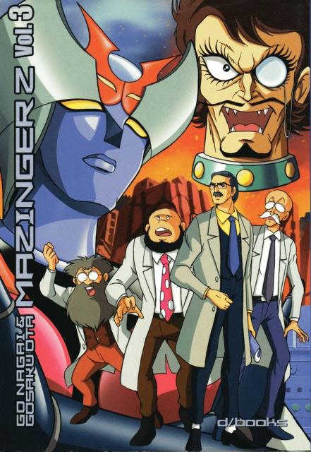 """Les personnages de l'univers """"Mazinger"""" - Page 4 271841MazingerZVolume3"""