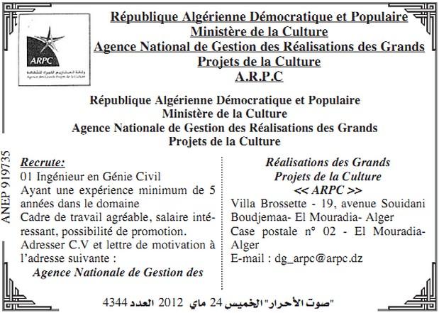 اعلان توظيف بوزارة الثقافة ministere de la culture ماي 2012 301294ing