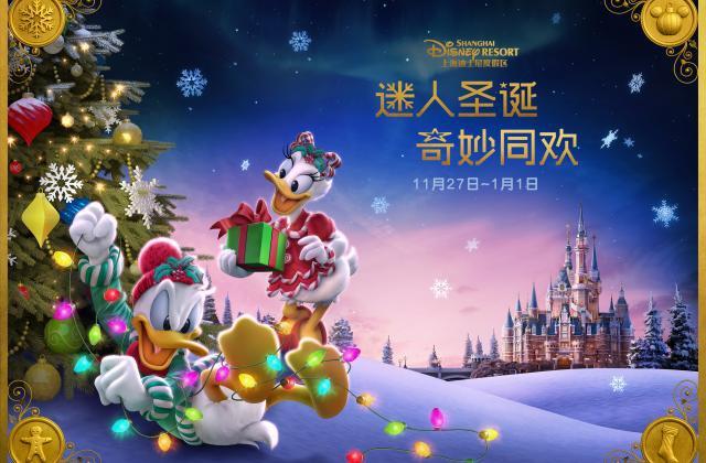 [Shanghai Disney Resort] Le Resort en général - le coin des petites infos  - Page 6 339689w771