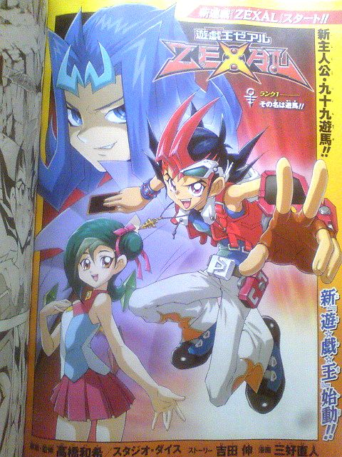 Yu-Gi-Oh! ZEXAL 353043zexal3