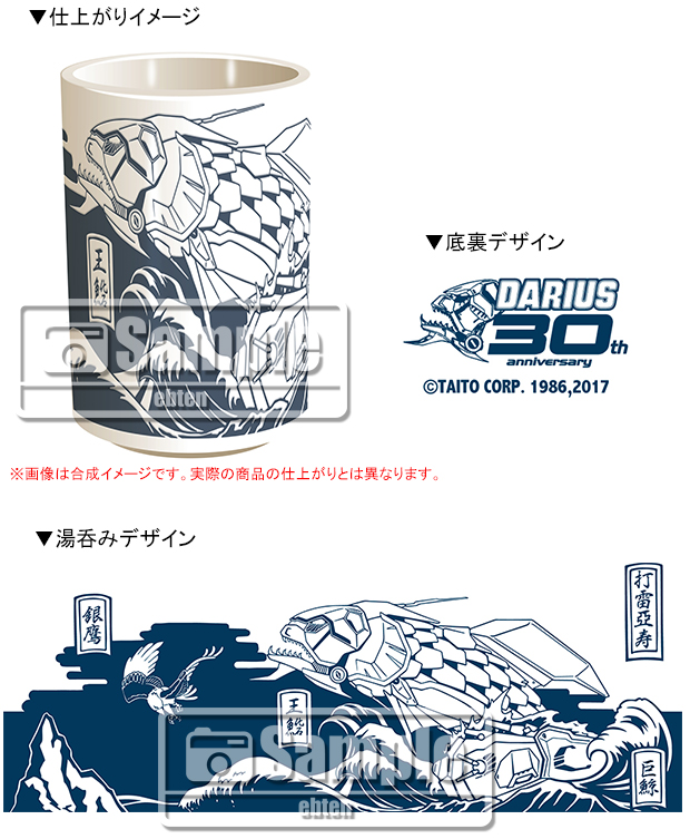 DARIUS 30th ANNIVERSARY EDITION (dx famitsu 3D crystal)  369170yuno01