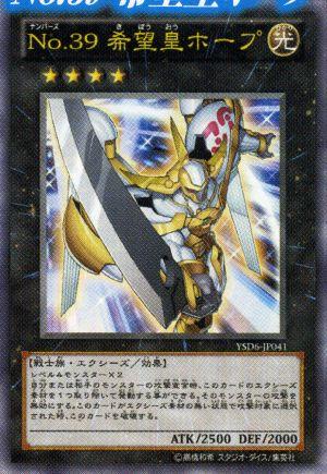 Yu-Gi-Oh! ZEXAL - Page 10 389469No39AspiringEmperorHopeYSD6JPUR
