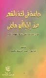 إيليا أبو ماضي وشاعرية التــأمل والتساؤل 392926Pictures20111004977b02a7e4b54164bf6c6433a57365f3