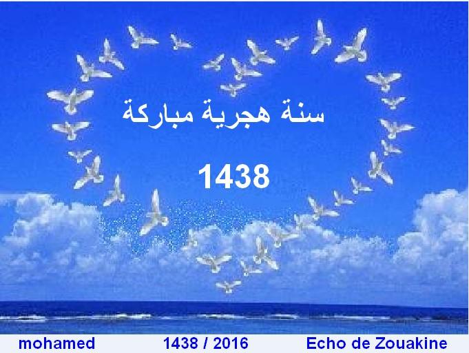 سنة سعيدة (1438) 436408hej