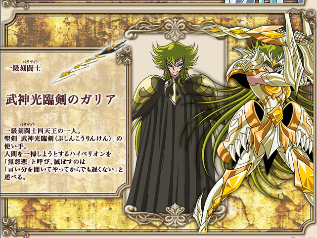 Saint Seiya Ω (Omega) - Saison 2 436545gallia