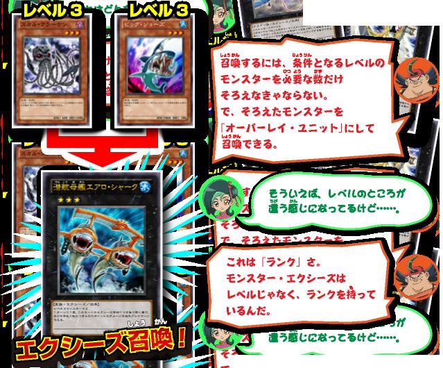 Yu-Gi-Oh! ZEXAL - Page 10 443754Zexalinvoc3