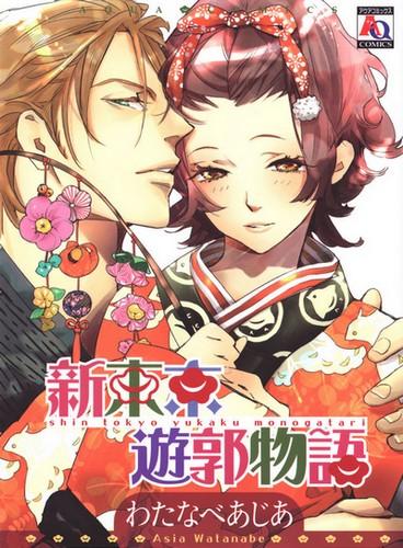 Shin Toukyo Yuukaku Monogatari 453714Couverture
