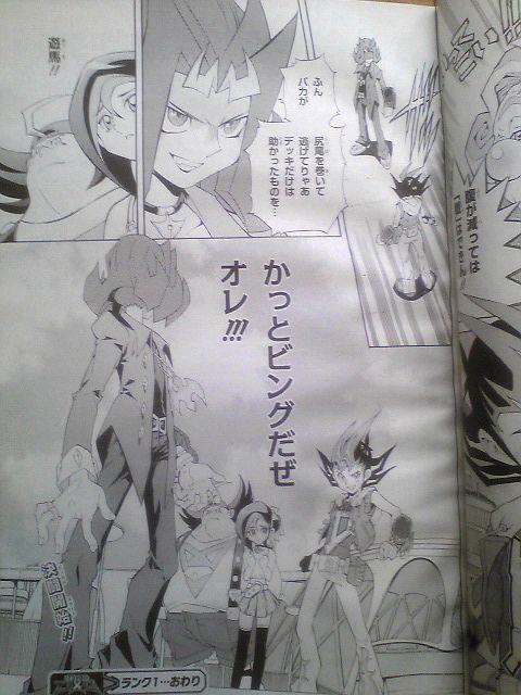 Yu-Gi-Oh! ZEXAL 454612zexal6