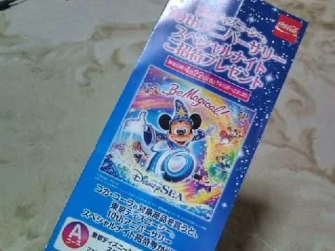 """[Tokyo DisneySea] """"Be Magical""""  4816341102194"""