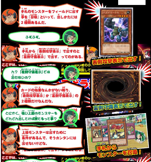 Yu-Gi-Oh! ZEXAL - Page 10 488635Zexalinvoc1