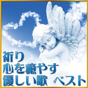 Compilations incluant des chansons de Libera 498549Friendlysongbesttohealtheheartprayer300