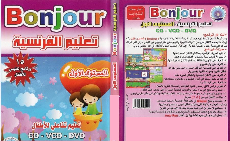 Bonjour برنامج تعليم الفرنسية للأطفال بالصورة والصوت 500399bonjour