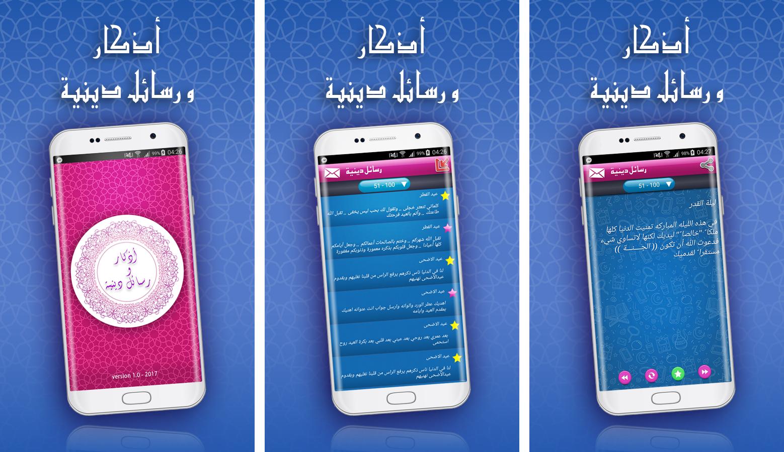 أحسن تطبيق إسلامي 51652411copie