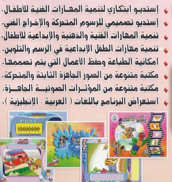 استيديو الأطفال لتصميم الرسوم المتحركة 546601tarifstudio