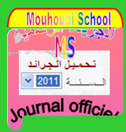 الجريدة الرسمية من 1962 الى 2011