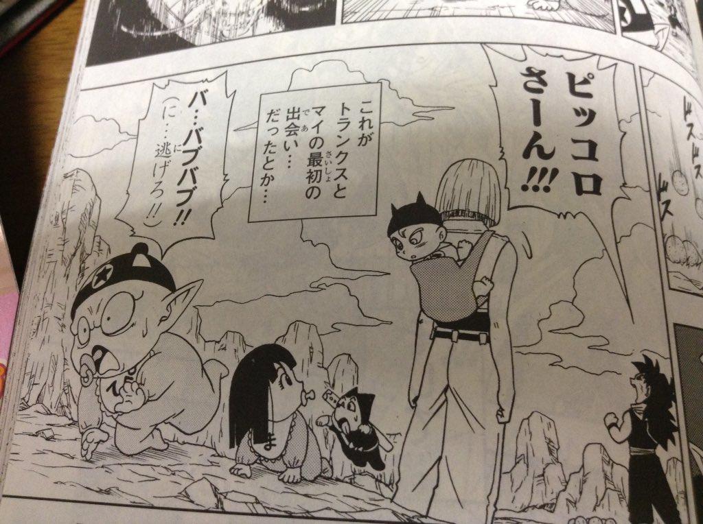 Flood Dragon Ball Z - Page 4 5919802mezvp4
