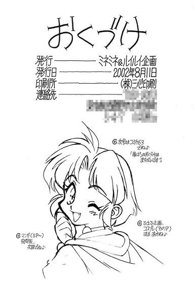 Tout sur les Doujins de Rui Araizumi (ou presque) 608705ran321Copie
