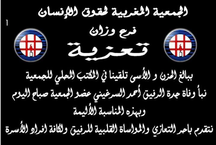 الحاجة طامة بنت محمد السحيمي (الهاشمي)في ذمة الله 61488610142792041385597413801808755937n