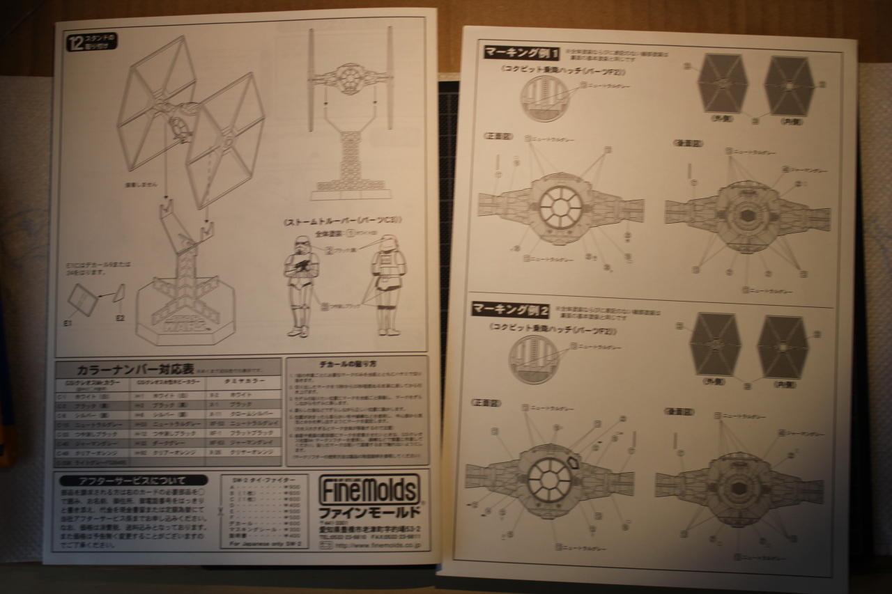 Star Wars [Tie Fighter] Fine Molds 1 : 72 631408DPP1106
