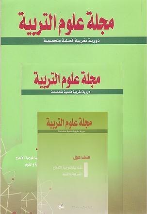 العدد 48 من مجلة علوم التربية في الأكشاك 632850secdpppp