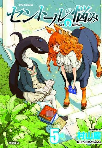 Centaur no Nayami 647993centaur05tokuma