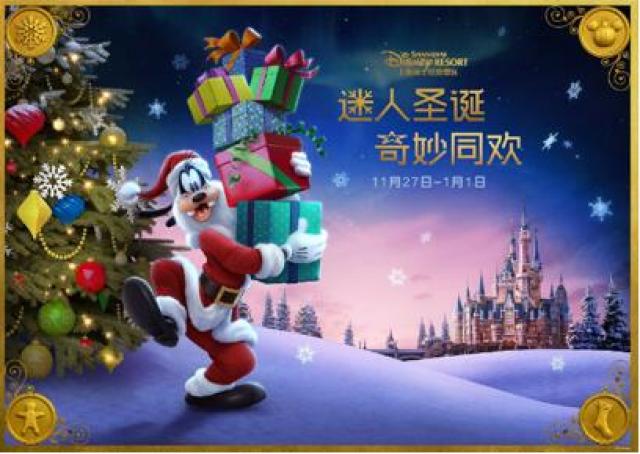 [Shanghai Disney Resort] Le Resort en général - le coin des petites infos  - Page 6 661252w758