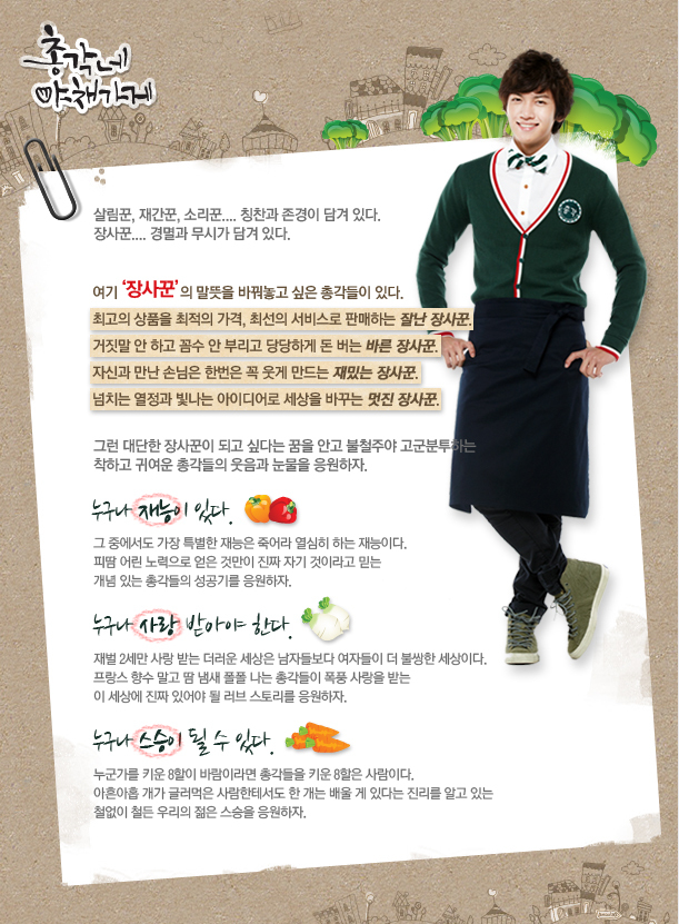 Bachelor's Vegetable Store  661624contplan