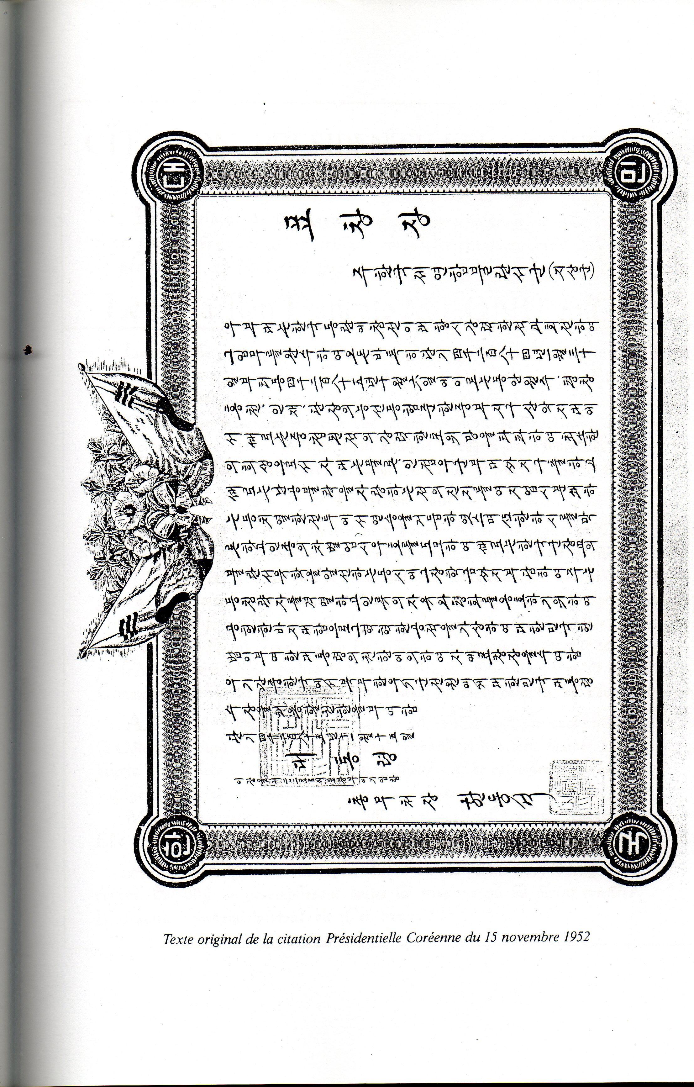 [OPÉRATIONS DE GUERRE] GUERRE DE CORÉE - TOME 2 - Page 4 670723482