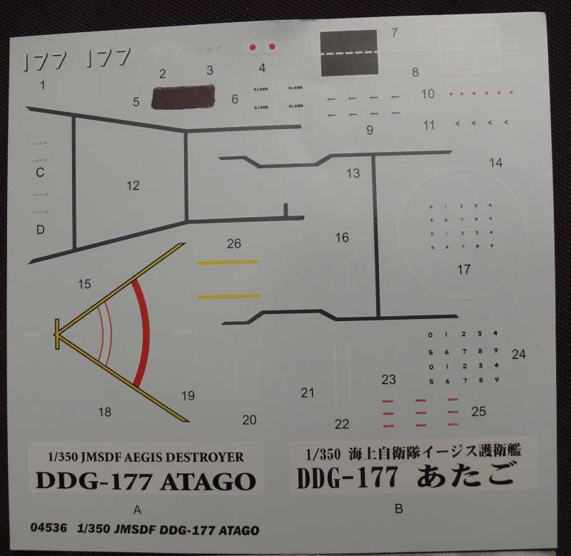 JS ATAGO 1/350 Trumpeter 694653atago16