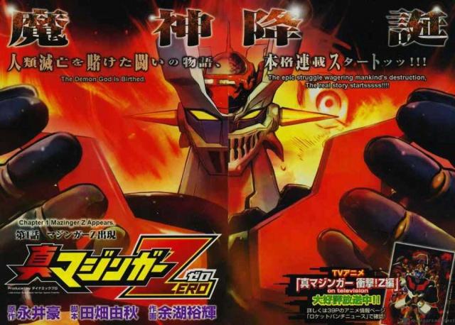 Toei annonce un film d'animation Mazinger Z  712094892