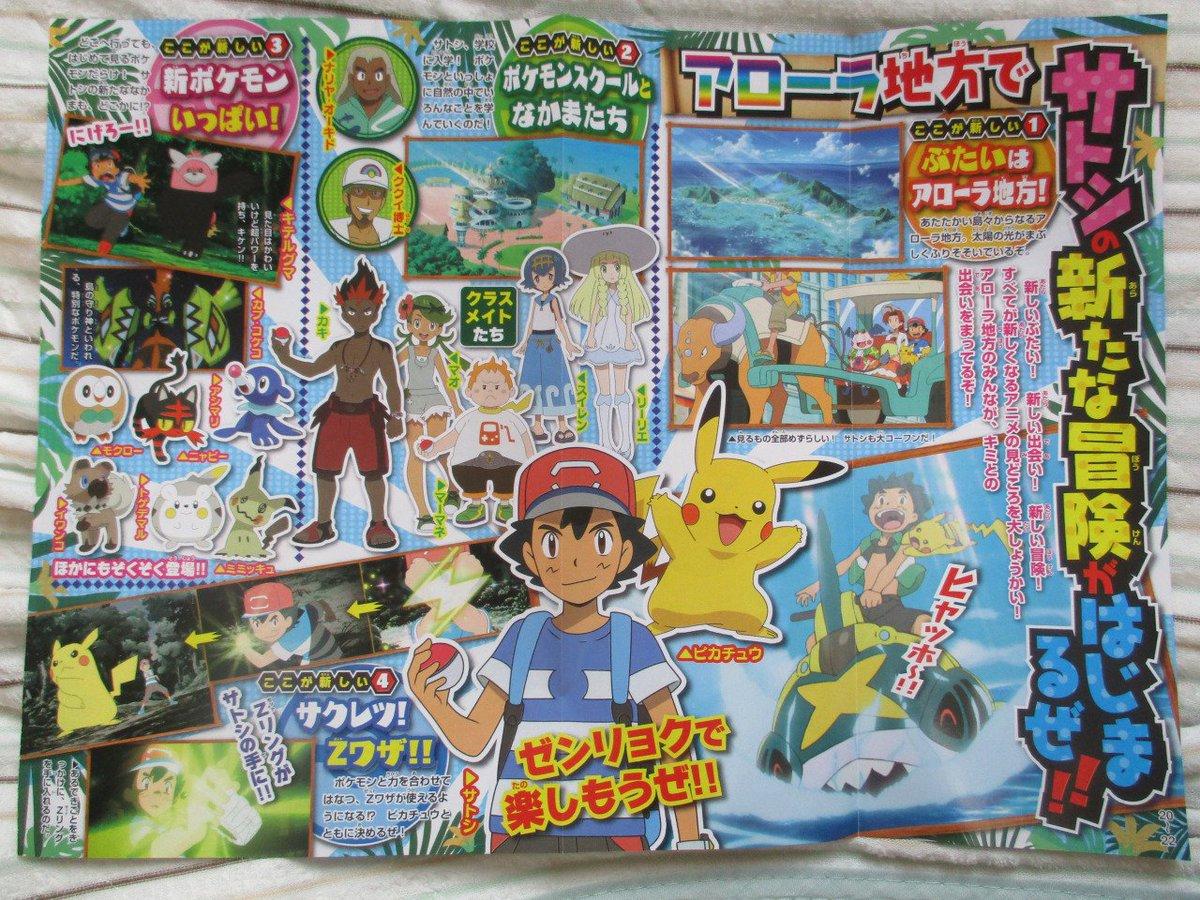 Pokémon Soleil et Lune - l'Anime - Page 5 757038CsiiNmJVYAAr1HD