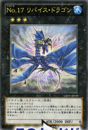 Yu-Gi-Oh! ZEXAL - Page 10 781495No17ReviseDragonGENFJPUR