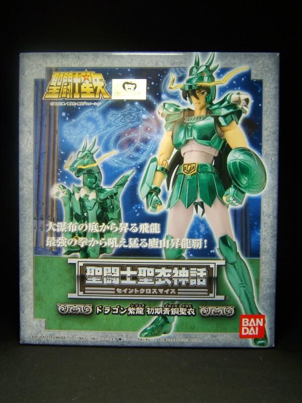 Dragon no Shiryu V1 787158DSCF7672