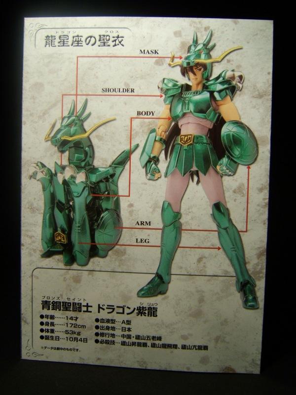 Dragon no Shiryu V1 794684DSCF7680