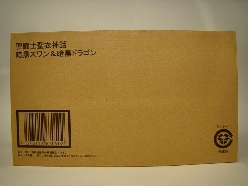 Black Swan & Black Dragon 797210DSC01903