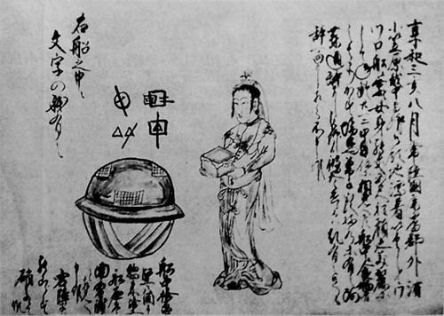 Le Japon à t-il connu une rencontre extraterrestre du troisième type au cours de la période Edo? 832986ZrRmqsraNBoKk4XYM0FsXs9a5c