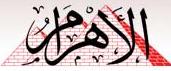 جريدة الأهرام المصرية