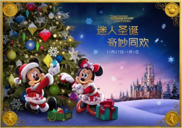 [Shanghai Disney Resort] Le Resort en général - le coin des petites infos  - Page 6 852559w755