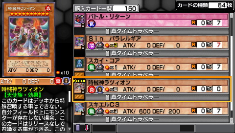 [CWCheats]Yu-gi-oh! 5D's Tag Force 6[JAP] by omarrrio - Page 2 869922snap000