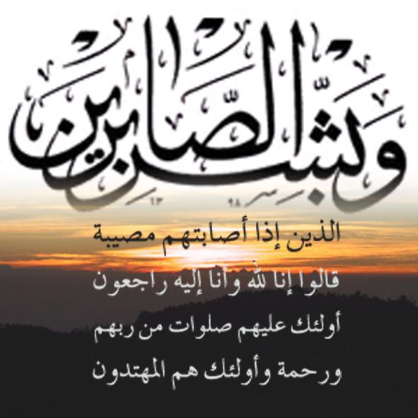 تعزية : وفاة احمد بن سلام كطيبو 876684Wa_Bashir_al_Sabirin