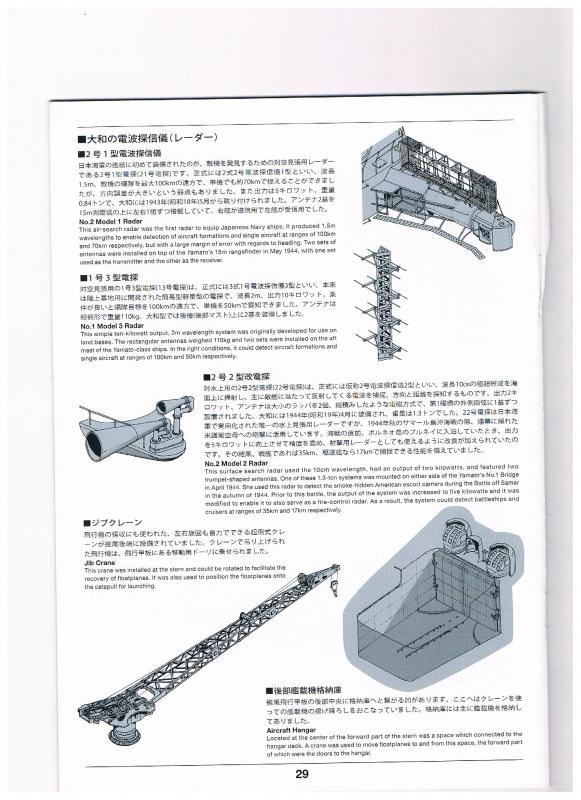 Yamato 1/700 fuji, PE,Pont en bois et babioles - Page 5 887441006
