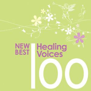 Compilations incluant des chansons de Libera - Page 2 887675100NewBestHealingVoices300