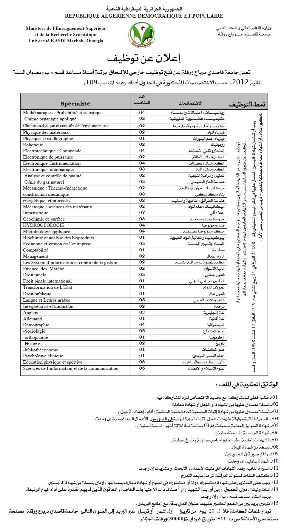 Université de Ouargla recrute des enseignants 2012 -2013   900044Ourgla2012