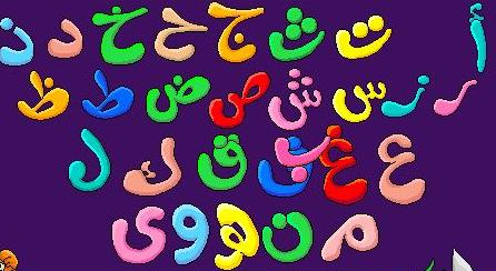 تعلم العربية
