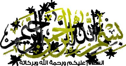 فلاشات رمضانية بمناسبة الشهر الفضيل 926525153qe