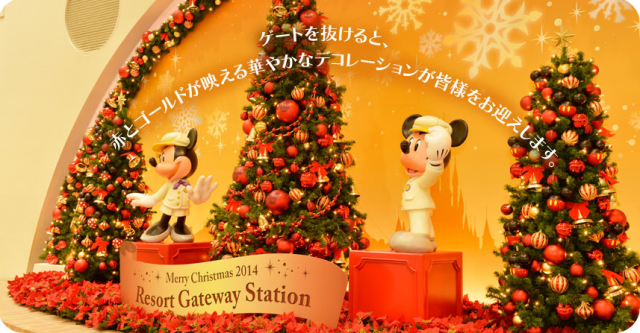 [Tokyo Disney Resort] Le Resort en général - le coin des petites infos - Page 2 960257mo6
